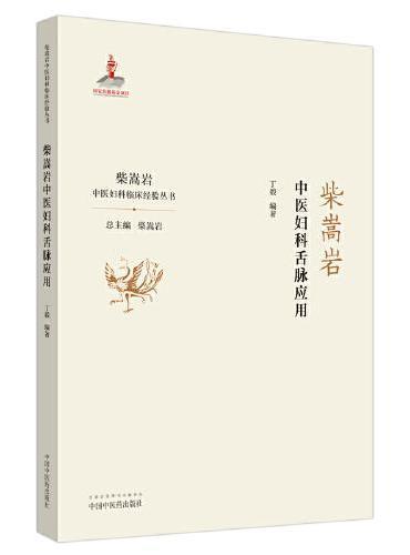 柴嵩岩中医妇科舌脉应用·柴嵩岩中医妇科临床经验丛书