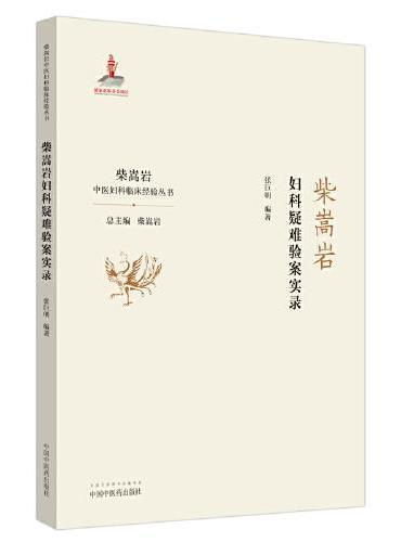 柴嵩岩妇科疑难验案实录·柴嵩岩中医妇科临床经验丛书