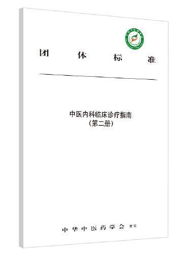 中医内科临床诊疗指南·第二册