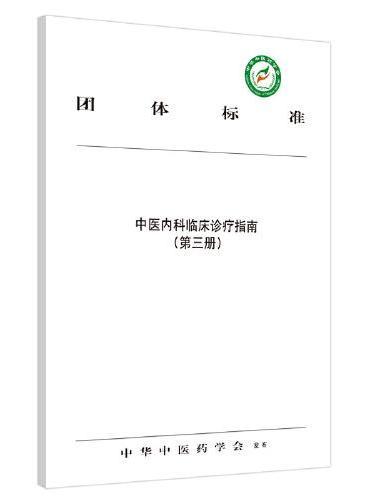 中医内科临床诊疗指南·第三册