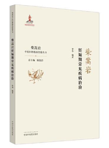 柴嵩岩妊娠期常见疾病治验·柴嵩岩中医妇科临床经验丛书