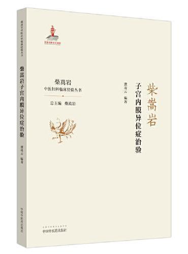 柴嵩岩子宫内膜异位症治验·柴嵩岩中医妇科临床经验丛书