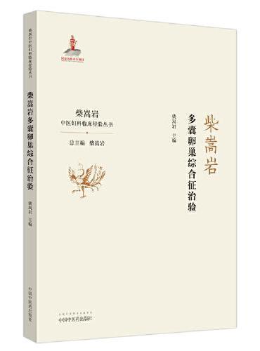 柴嵩岩多囊卵巢综合征治验·柴嵩岩中医妇科临床经验丛书
