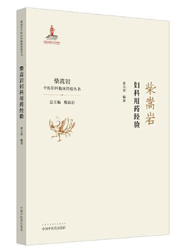 柴嵩岩妇科用药经验·柴嵩岩中医妇科临床经验丛书
