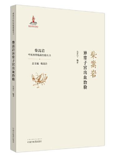 柴嵩岩异常子宫出血治验·柴嵩岩中医妇科临床经验丛书