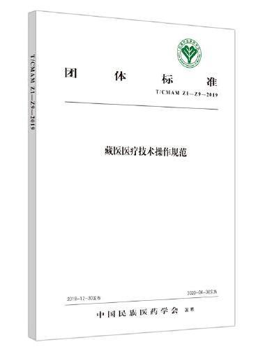藏医医疗技术操作规范·中国民族医药学会标准