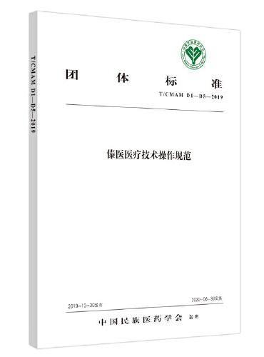 傣医医疗技术操作规范·中国民族医药学会标准