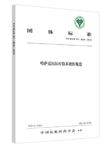 哈萨克医医疗技术操作规范·中国民族医药学会标准