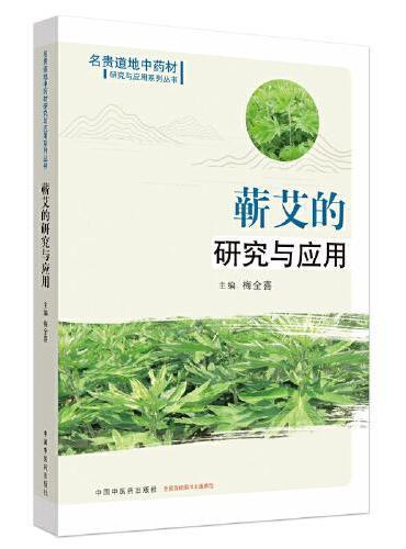 蕲艾的研究与应用·名贵道地中药材研究与应用系列丛书