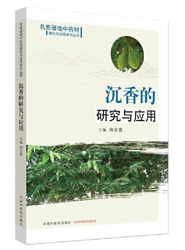 沉香的研究与应用·名贵道地中药材研究与应用系列丛书