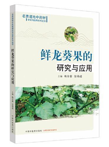 鲜龙葵果的研究与应用·名贵道地中药材研究与应用系列丛书