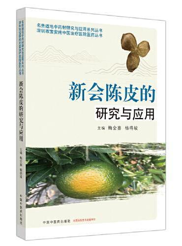 新会陈皮的研究与应用·名贵道地中药材研究与应用系列丛书