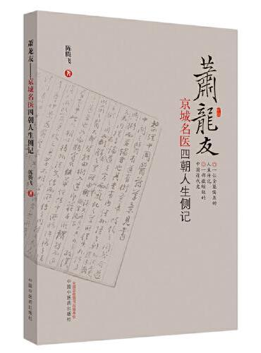 萧龙友·京城名医四朝人生侧记
