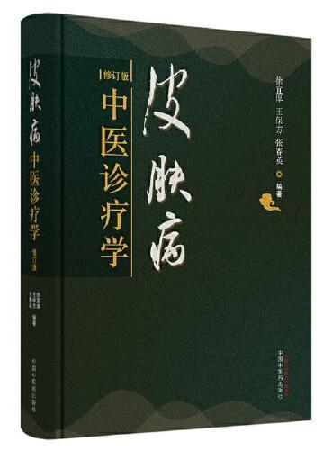 中医舌诊·任应秋医学丛书