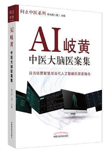 AI岐黄·中医大脑医案集·问止中医系列