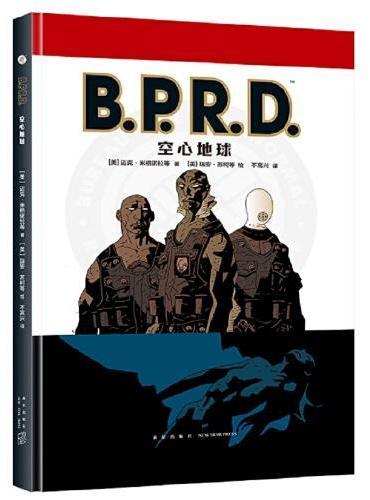 B.P.R.D.空心地球(地狱男爵)
