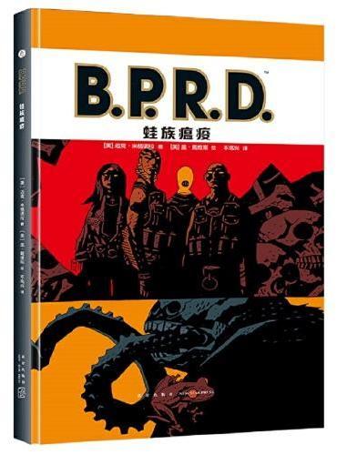B.P.R.D.蛙族瘟疫(地狱男爵)