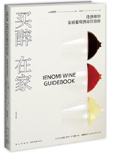 买醉在家:侍酒师的家庭葡萄酒品饮指南