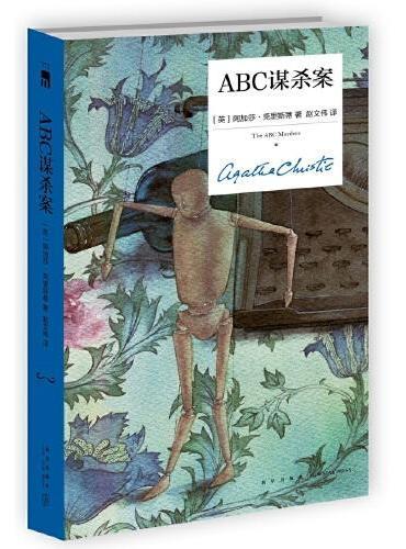 ABC谋杀案(精装纪念版)