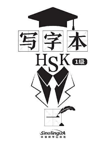 写字本 HSK1级