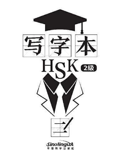 写字本 HSK2级