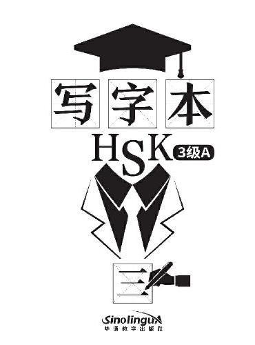 写字本 HSK3级 A
