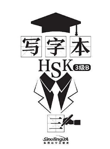 写字本 HSK3级 B