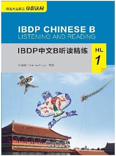 IBDP中文B听读精练HL1