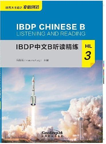 IBDP中文B听读精练HL3