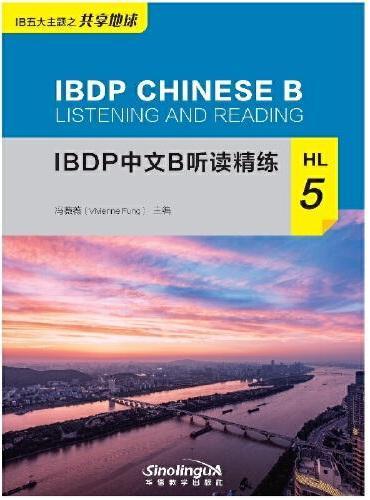 IBDP中文B听读精练HL5