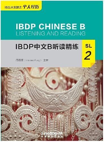 IBDP中文B听读精练SL2