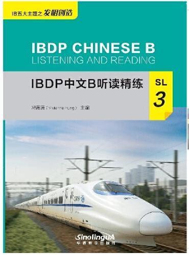 IBDP中文B听读精练SL3