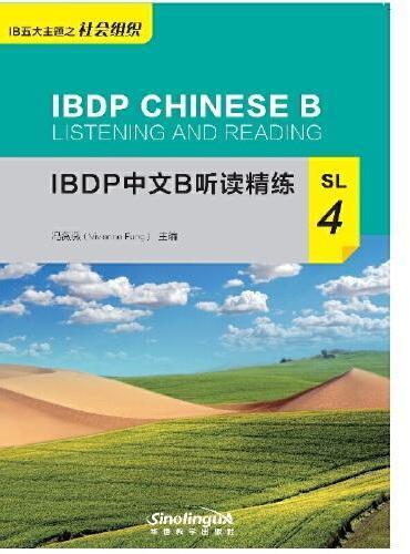 IBDP中文B听读精练SL4