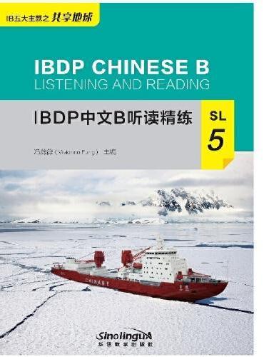 IBDP中文B听读精练SL5