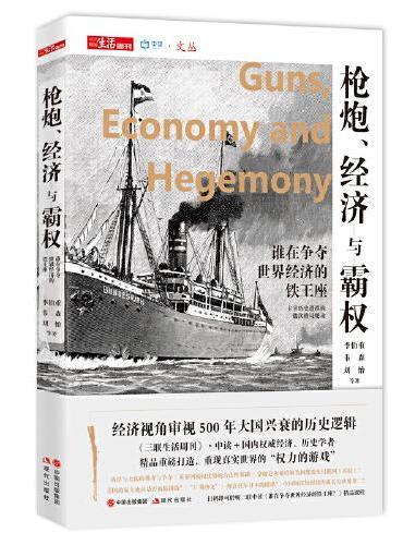 枪炮、经济与霸权 ——谁在争夺世界经济的铁王座