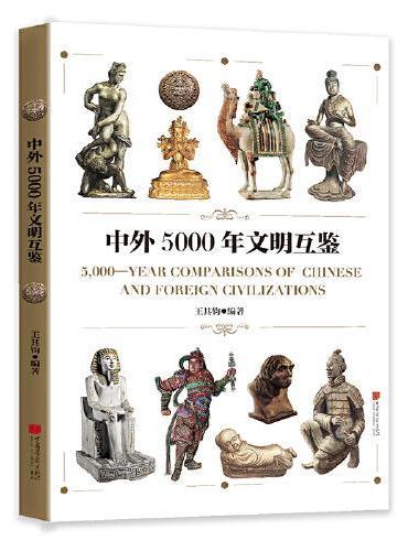 中外5000年文明互鉴