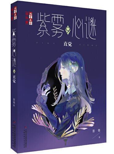 《儿童文学》淘·乐·酷--紫雾心谜9:直觉