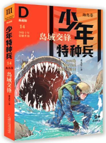 少年特种兵·海岛卷·岛屿交锋(典藏馆)14