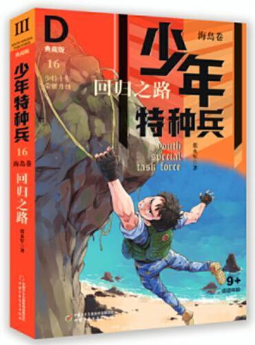 少年特种兵·海岛卷·回归之路(典藏馆)16