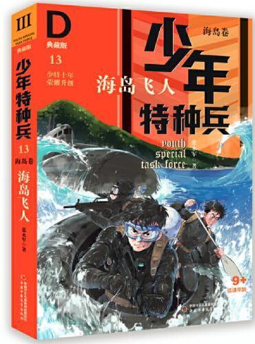 少年特种兵·海岛卷·海岛飞人(典藏馆)13