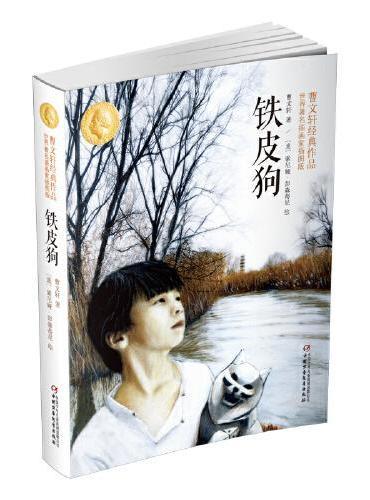 铁皮狗:曹文轩经典作品世界著名插画家插图版