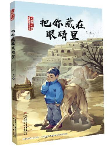 《儿童文学》金牌作家书系——把你藏在眼睛里