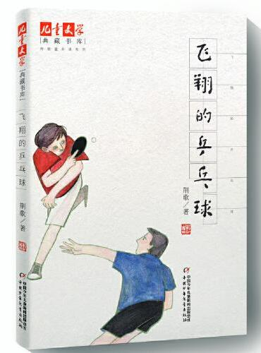 《儿童文学》典藏书库·荆歌童年课系列·飞翔的乒乓球
