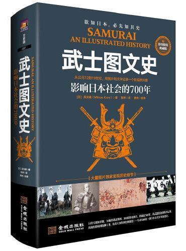 武士图文史:影响日本社会的700年(彩印精装典藏版)
