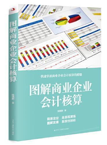 图解商业企业会计核算