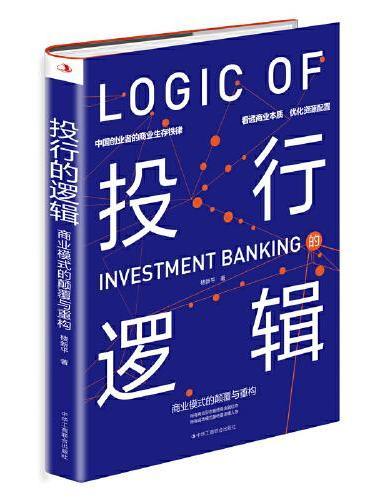 投行的逻辑:商业模式的颠覆与重构