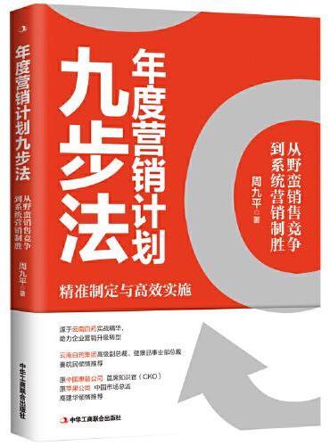 年度营销计划九步法