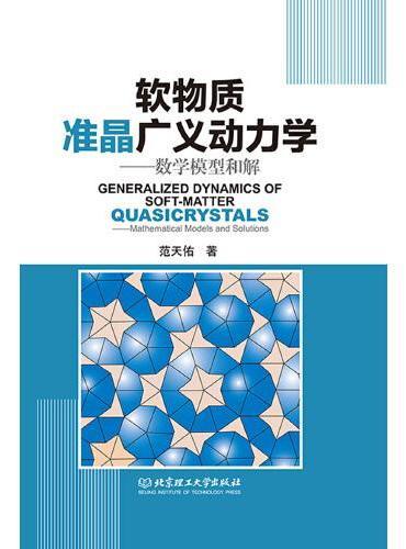 软物质准晶广义动力学——数学模型和解