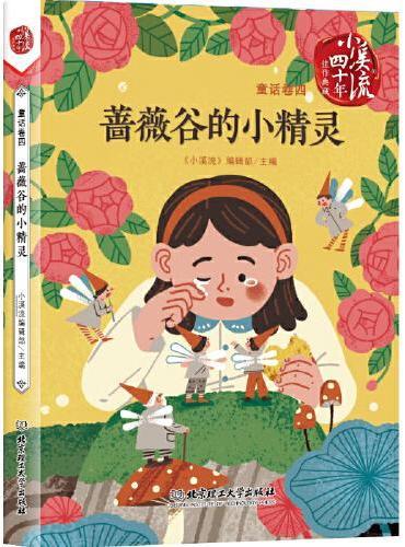 蔷薇谷的小精灵(《小溪流》四十年佳作典藏. 童话卷四)