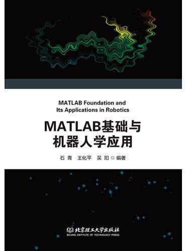 """MATLAB基础与机器人学应用(北京理工大学""""双一流""""建设精品出版工程)"""